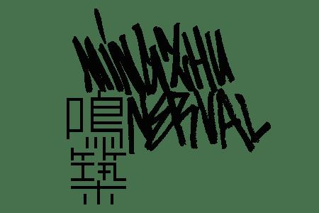 Logo Mingzhu Nerval